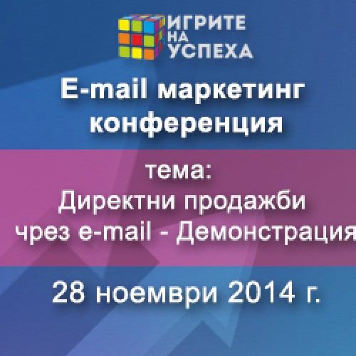 Имейл маркетинг конференция ще се проведе за първи път в България