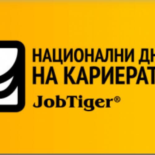 """Нова услуга от JobTiger – предварително медийно отразяване за участниците в """"Национални дни на кариерата"""" 2015"""