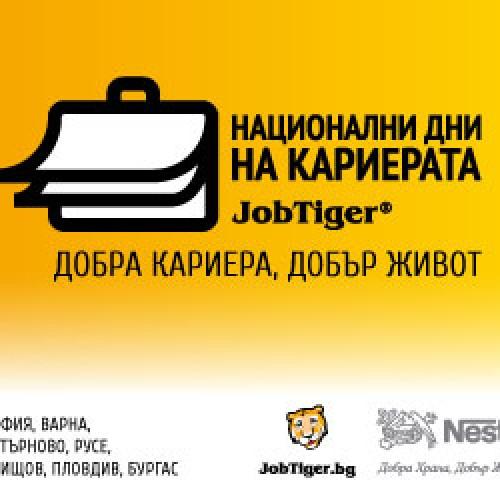 """Предстои четиринадесетото издание на най-големия кариерен форум в България – """"Национални дни на кариерата – Добра Кариера, Добър Живот"""""""
