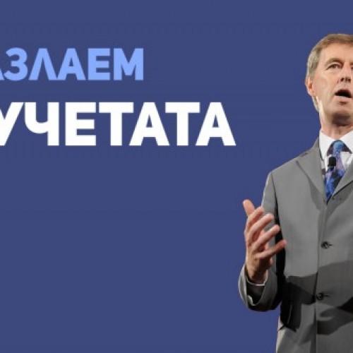 Алън Стивънс към българската аудитория