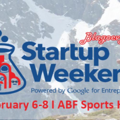 Глобалната инициатива Startup Weekend за първи път в Благоевград