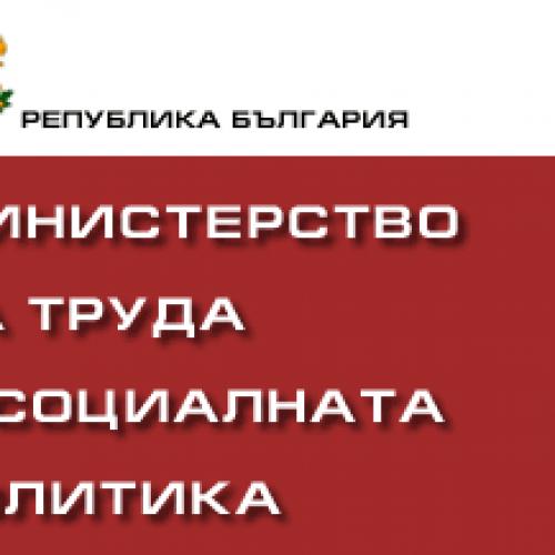 Днес ще бъде представен Националният план за действие по заетостта за 2015