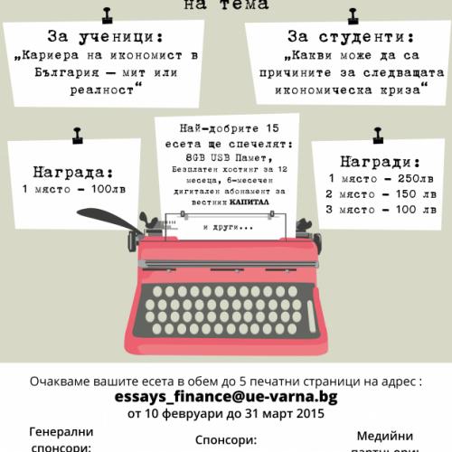 "Втори национален конкурс за есе на Клуб ""Финанси"""