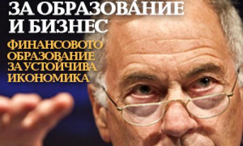 """Ханке: """"Проблемът на финансовото образование в България. Как да се реши?"""""""