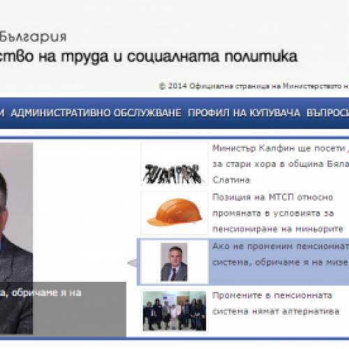 Министерството на труда и социалната политика е с нов сайт