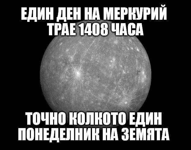 Източник: Facebook (Рационален пътеводител към вселената)