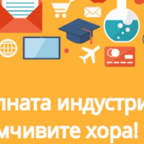 Дигиталната индустрия ще обучава предприемчиви хора