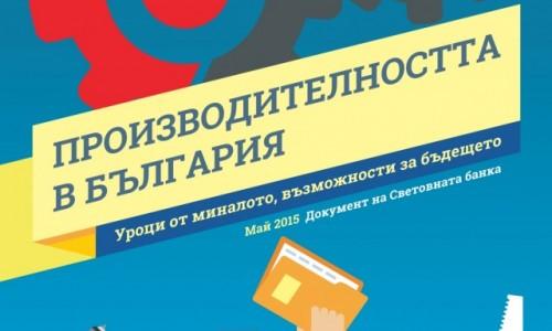 Как да повишим производителността на труда в България (видео)