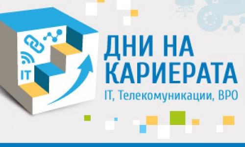 Как лесно да наемете специалисти в сферата на информационните технологии и аутсорсинг услугите