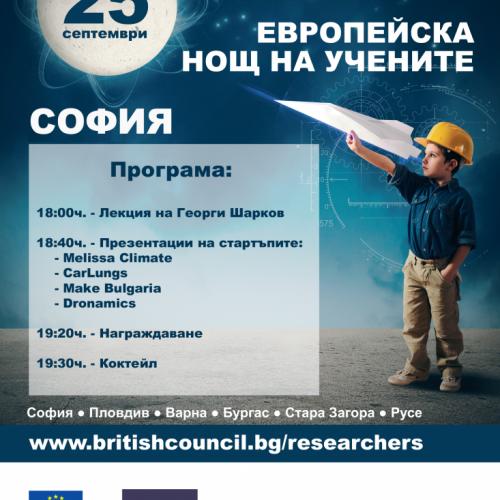 """Студенти от ТУ – Варна с 4 проекта за дигитални технологии на """"Европейска нощ на учените"""""""