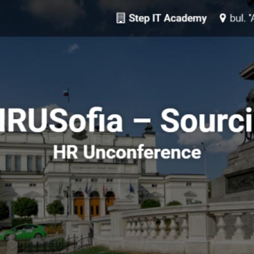 HR Unconference ще се проведе в София за втори път