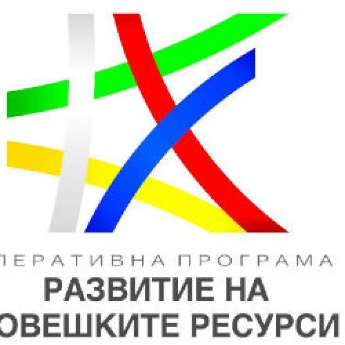 """Нови 1100 работни места се откриват по схема """"Младежка заетост"""" на ОП РЧР"""