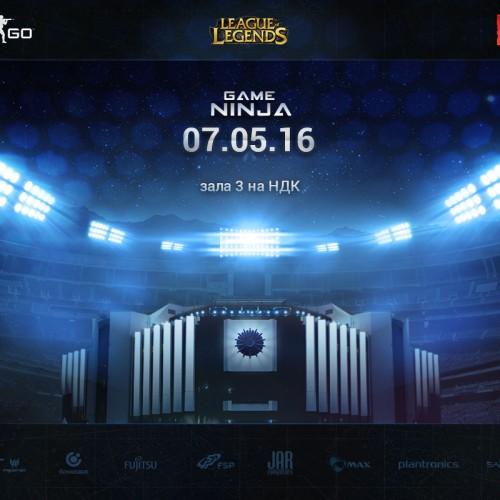 Стани част от най-големия гейминг турнир в България Game Ninja