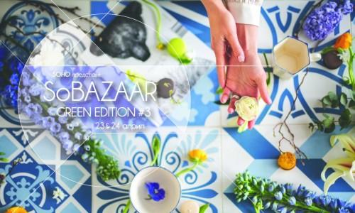 SOHO представя 50 автора на третото зелено издание на SoBAZAAR на 23 и 24 април