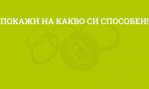 Младежи ще мерят сили на ИТ олимпиада в Пловдив