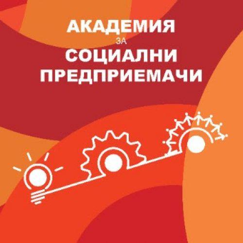 Стартира Академия за социални предприемачи