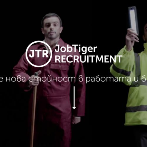 JobTiger с нов кариерен сайт