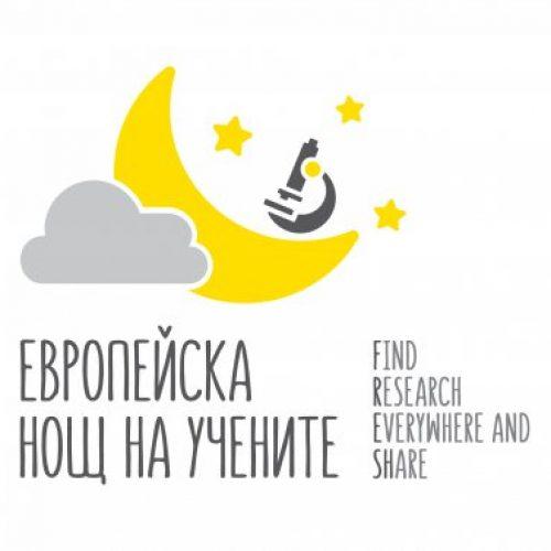 Предстои Европейската нощ на учените