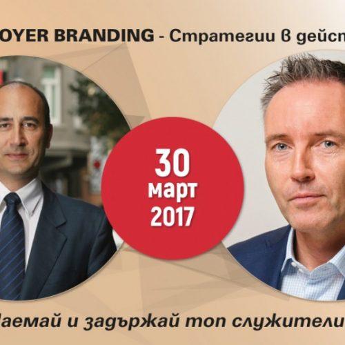 """Employer Branding """"Стратегии в действие"""": Как да привличаме, ангажираме и задържаме талантите в организацията"""