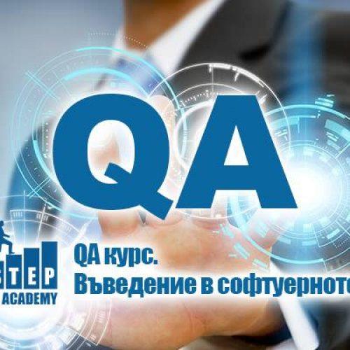 Въведение в ръчното софтуерно тестване с Международна компютърна академия IT STEP