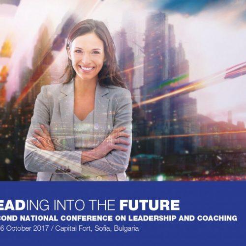 Втората национална коучинг конференция с международно участие ще се насочи върху лидерството в променящата се среда