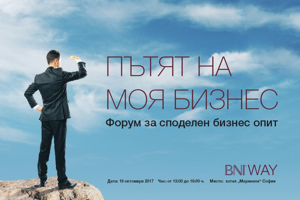 BNI-forum-oficial-big
