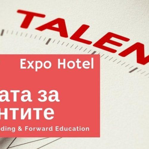 """Задава се първото издание на """"Битката за талантите"""":Employer Branding & Forward Education Forum"""
