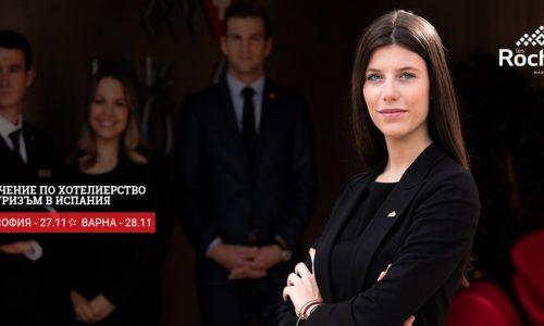 Швейцарско образование по хотелиерство и туризъм в Испания