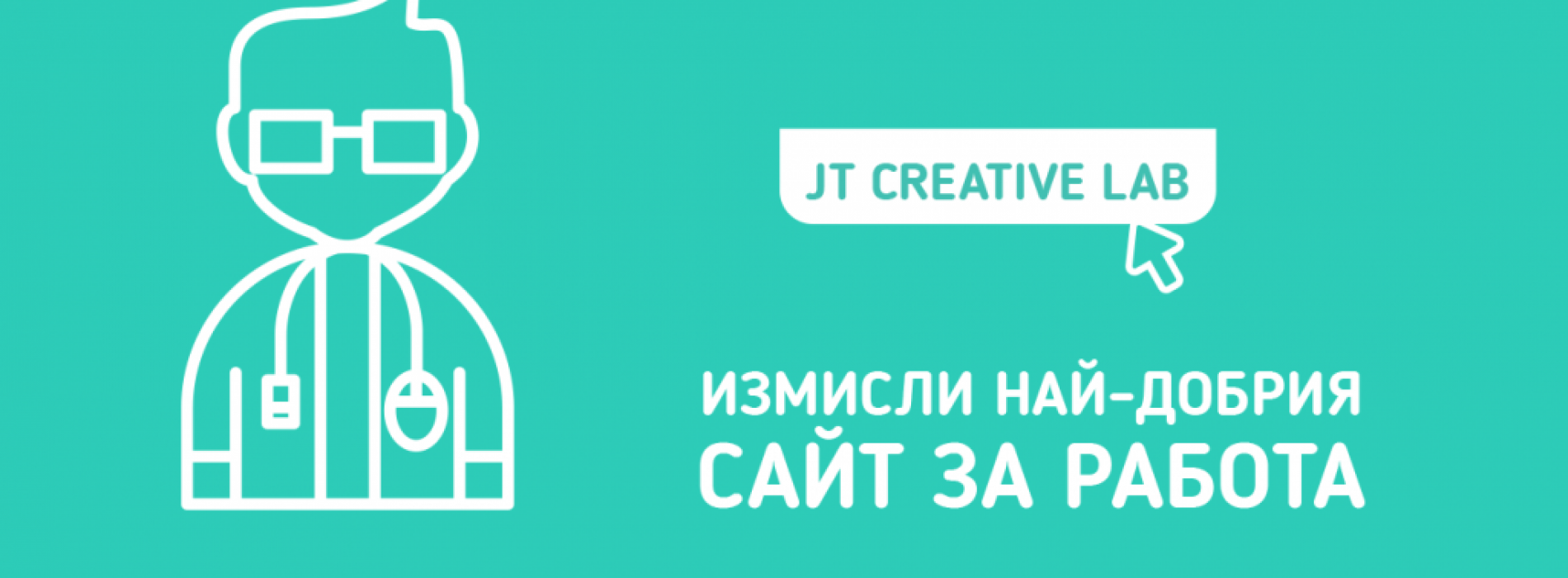 JT Creative Lab събира идеи: HR специалистите са на ход