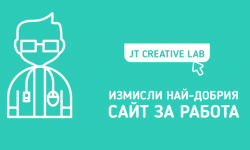 В каква посока поемат сайтовете за работа? #JTCreativeLab