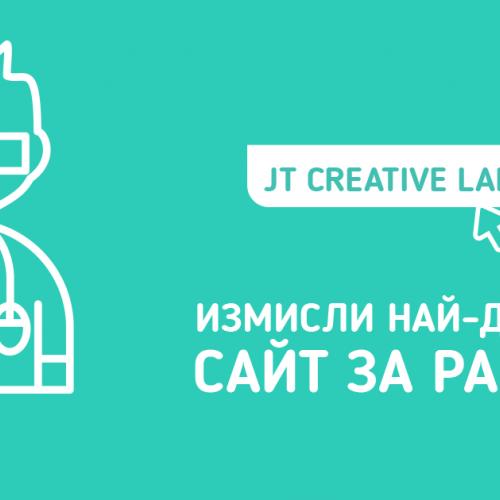 JT Creative Lab: Измисли най-добрия сайт за работа