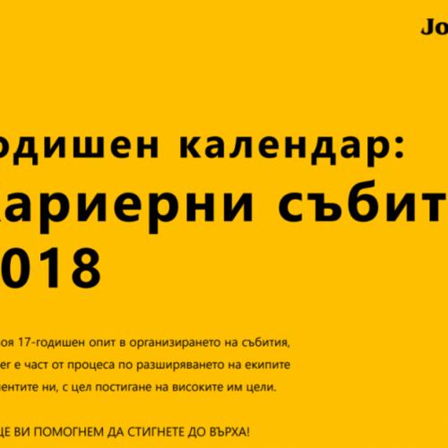 Възползвайте се от предварителния календар на всички събития на JobTiger за 2018 г.