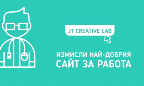 Последен шанс да участваш в измислянето на най-добрия сайт за работа