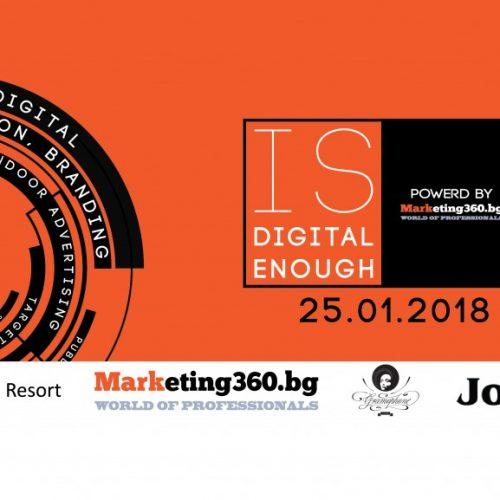 """""""Зимна маркетинг вечер"""" – събитието, което трябва да посети всеки с интерес в дигиталния маркетинг"""