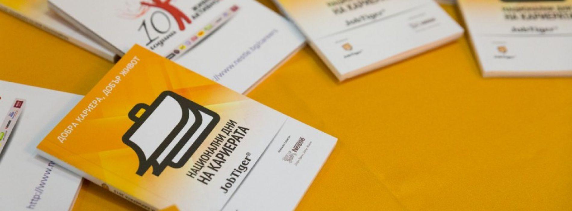 Как да извлечем най-доброто от участието ни на Национални дни на кариерата 2018