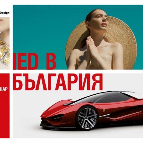 Презентации и творчески семинар на Istituto Europeo di Design