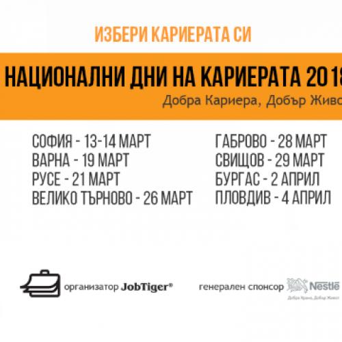 """""""Национални дни на кариерата"""" в Пловдив срещнаха 55 работодатели с 1100 потенциални таланти"""