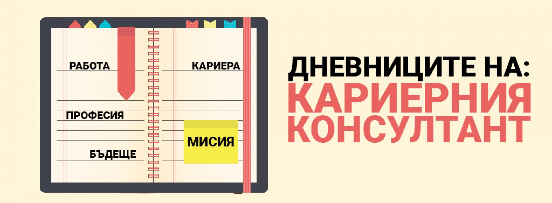 Мисия кариерен консултант: Милен Великов
