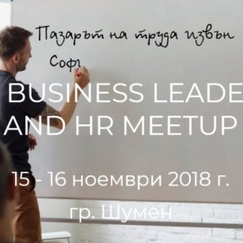 4th Business Leaders and HR Meetup