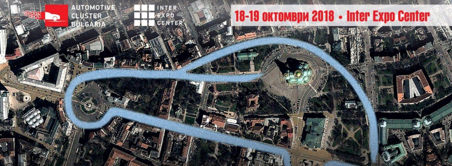 Automotive Forum & Expo 2018 събира световният аутомотив елит в София