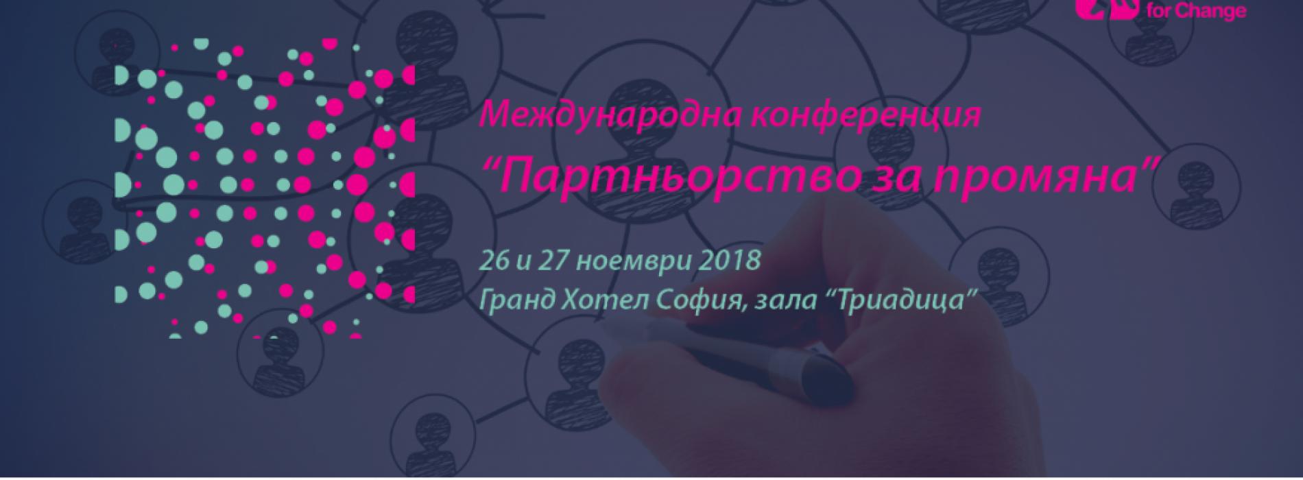 """Международна конференция за социални иновации """"Партньорство за промяна"""" – Едно от най-мащабните събития за социални иновации ще се проведе в София през ноември"""