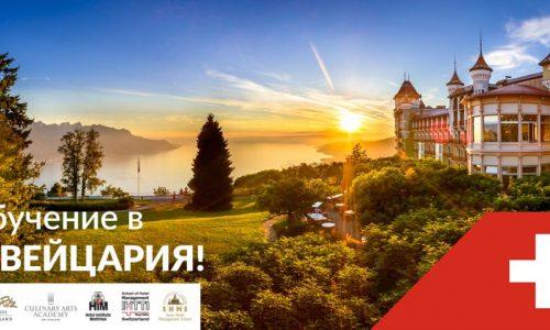 Стипендии за обучение по хотелиерство и туризъм в Швейцария