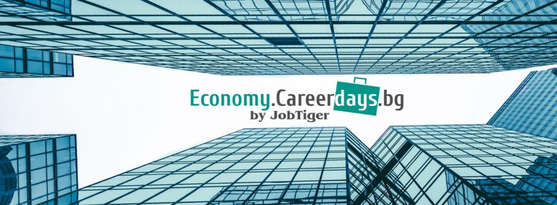 """83 работодатели и 6000 посетители на """"Дни на кариерата"""" в секторите Икономика, Финанси, Човешки ресурси, Маркетинг и Обслужване на клиенти"""