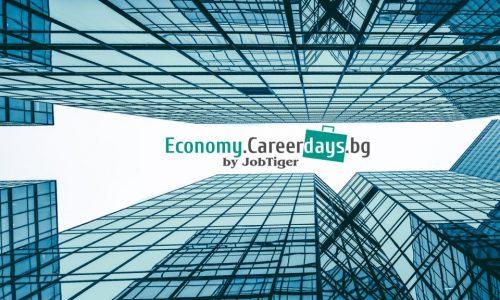 """83 компании ще се включат в деветото издание на """"Дни на кариерата"""" в секторите Икономика, Финанси, Човешки ресурси, Маркетинг и Обслужване на клиенти"""