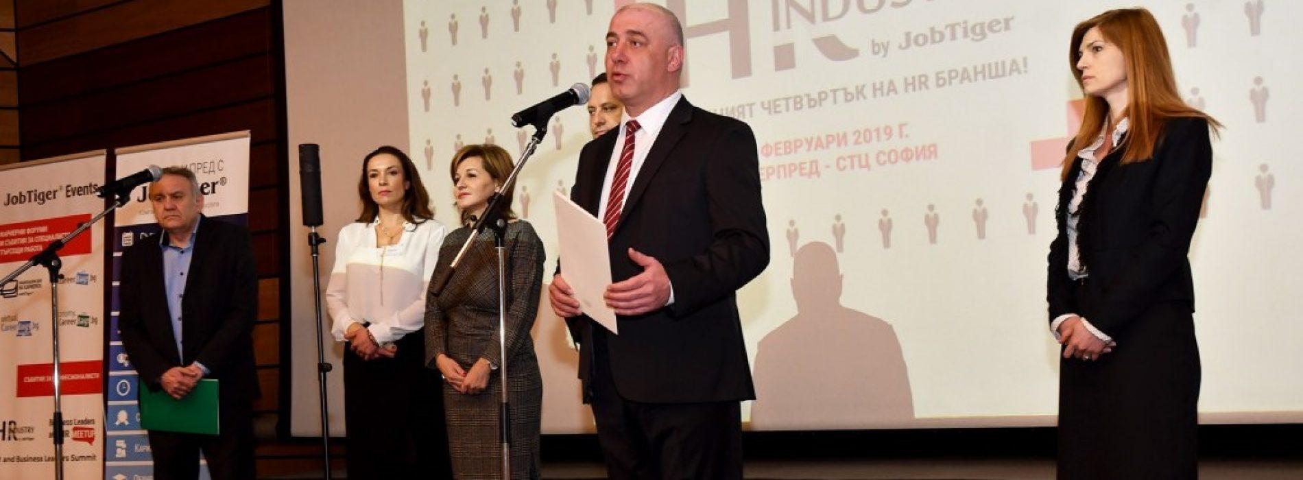 Професионалното изложение – HR Industry се проведе успешно за осма поредна година