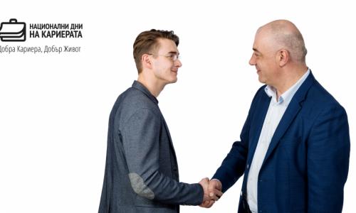 Личният контакт – значение за Employer Branding и набиране на кандидати