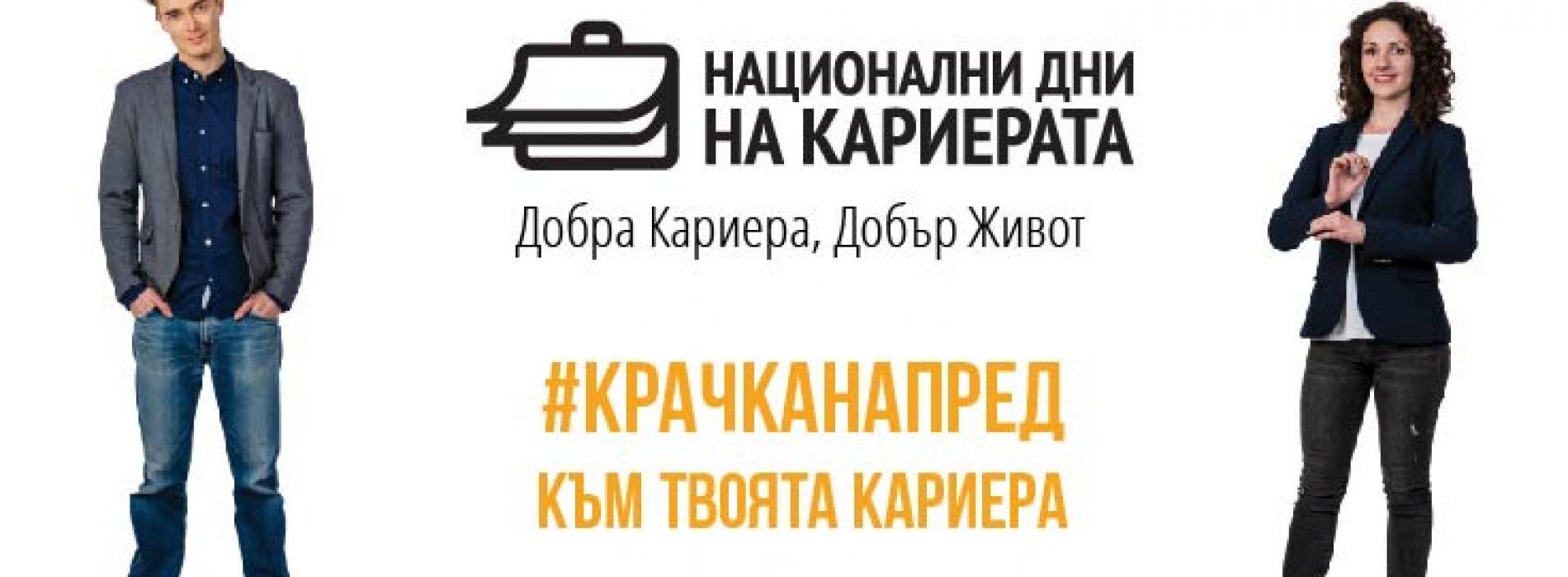 """Вече 18 години форумът """"Национални дни на кариерата – Добра Кариера, Добър Живот"""" задържа младите специалисти в България"""