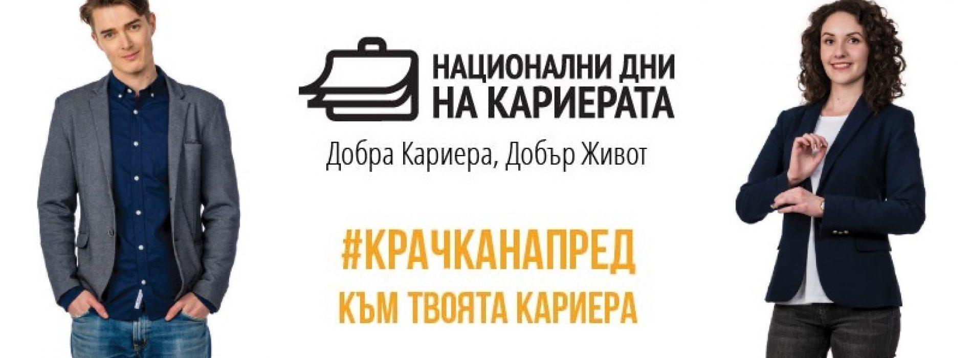 """Форумът """"Национални дни на кариерата"""" се проведе за единадесета поредна година в Бургас и срещна 18 компании с 200 млади специалисти"""