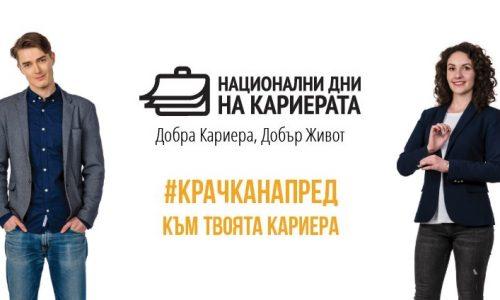 18 компании предлагат работа и стаж за младежи и студенти в Бургас на 20 март