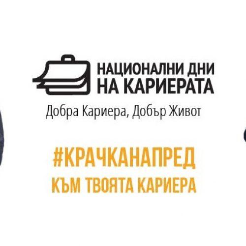 32 компании предлагат работа и стаж за младежи и студенти в Габрово на 3 април